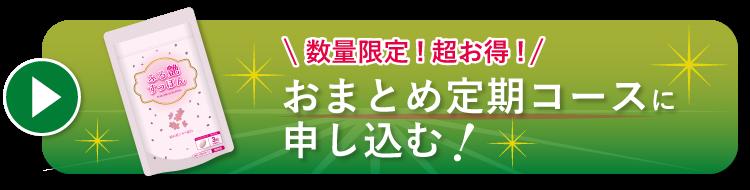 おまとめ定期コースに申し込む!