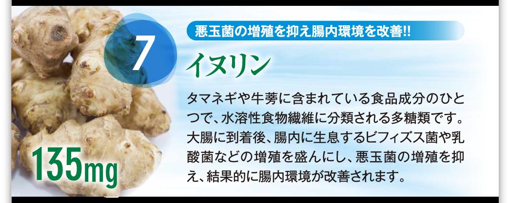 悪玉菌の増殖を抑え腸内環境を改善!