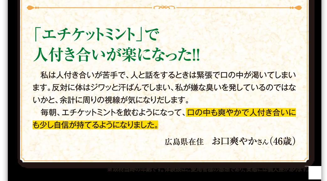 「エチケットミント」で人付き合いが楽になった!!