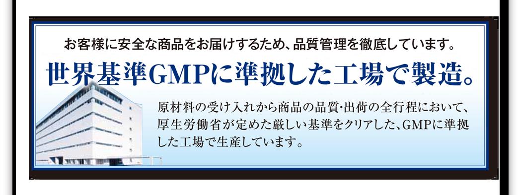 世界基準GMP認定工場で製造
